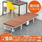 折疊躺椅 折疊床單人家用午睡躺椅成人辦公室午休便攜多功能簡易四折行軍床 爾碩LX