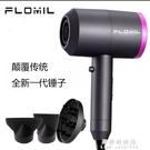 吹風機FLOMIL錘子電吹風筒冷熱護發不傷發負離子110v伏美規 果果輕時尚NMS