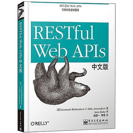 簡體書-十日到貨 R3Y RESTful Web APIs (中文版)    9787121231155