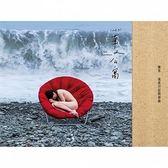陳昇 流浪日記四部曲 華人公寓 CD 免運 (購潮8)