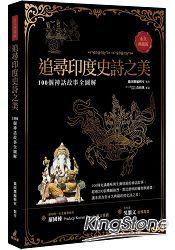 尋印度史詩之美:100個神話故事全圖解(永久典藏版)