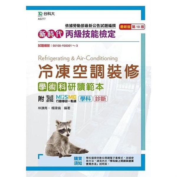 丙級冷凍空調裝修學術科研讀範本新時代(第十版)附MOSME行動學習一點通:學科.