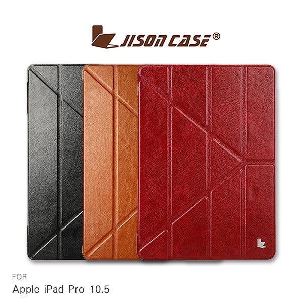JISONCASE Apple iPad Pro 10.5 簡約Y型四折皮套 智能休眠 輕薄 支架 可立 電腦包