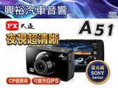 【PX大通】A51夜視高畫質行車紀錄器*F1.8光圈/140度超廣角/G-sensor/WDR寬動態*送16G