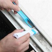 窗戶清潔工具門窗槽溝死角槽清理縫隙刷窗縫凹槽小刷子掃窗槽神器【萬聖節8折】