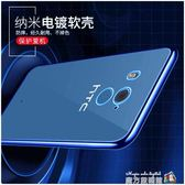HTC U11PLUS手機殼u11 保護套u11全包硅膠 u11plus軟套防摔男女款 魔方