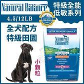 *WANG*Natural Balance 特級全能低敏《特級田園全犬配方(小顆粒)》4.5LB【45555】