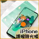綠光保護貼 蘋果 iPhone 13 Pro 12 11 Pro max i7 i8 SE2 i6s Plus XR XS max 高清鋼化膜 手機保護貼 玻璃膜