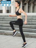 迪卡儂緊身褲女跑步瑜伽健身速乾長褲九分褲運動褲顯瘦彈力褲RUNW  米娜小鋪