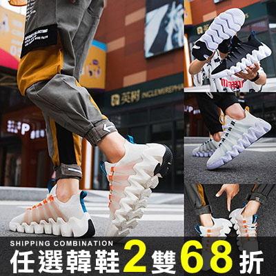 任選2雙68折休閒運動鞋高品質透氣網面個性波浪休閒運動鞋【09S2523】