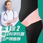 托腹帶托腹帶孕婦專用透氣懷孕期帶產前護腰帶子宮托夏季孕婦用品 全館免運