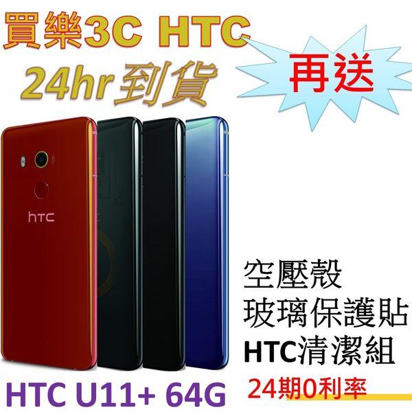 HTC U11 Plus 4G/64G送空壓殼+保貼+清潔組