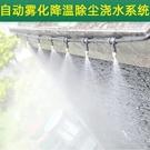 灌溉噴頭懶人自動澆花器家用噴霧器智能定時澆水神器噴淋降溫除塵灌溉系統 小山好物