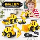 擰螺絲拆裝工程車玩具兒童組裝8歲6益智套裝拼裝男孩可拆卸挖土機 NMS小艾新品