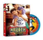 我的冠軍老爸DVD(柳海真/金旻載/李聖經)