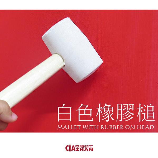 【空間特工】米白 橡皮擦膠槌(已含運) 橡膠槌 橡膠榔頭 鐵鎚 鎚子 塑膠槌 角鋼架配件 可當橡皮擦