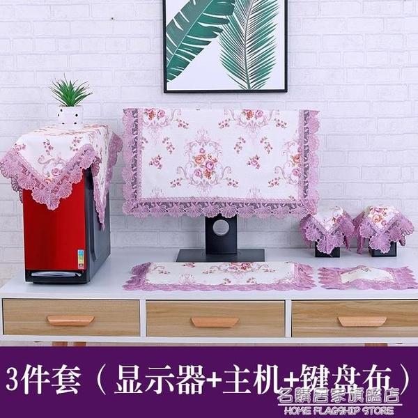 電腦防塵罩台式蕾絲電腦罩一體機液晶顯示器保護套歐式田園蓋布巾 名購居家