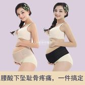 托腹帶孕婦專用透氣孕期護腰帶【大小姐韓風館】