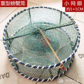 圓形抓螃蟹籠 蝦蟹籠網泥鰍黃鱔籠誘魚籠漁網漁具 加粗加重可海捕  YXS那娜小屋