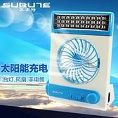 迷你太陽能充電LED燈風扇宿舍野營風扇帶手筒檯燈多功能小風扇【618優惠】