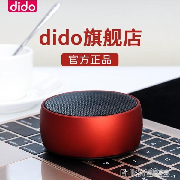 DiDo X1-無線藍芽音箱迷你小鋼炮家用超重低音炮便攜式戶外小音響 溫暖享家
