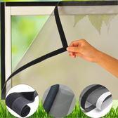 紗網紗窗 防蚊簡易磁性紗窗網 DIY魔術貼沙窗 隱形自黏型紗窗紗網( 中秋烤肉鉅惠)