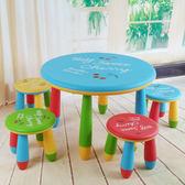 兒童桌椅學習桌 卡通兒童桌寶寶吃飯桌 幼兒園桌椅組合  圓桌圓凳【全館免運】