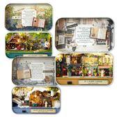 DIY小屋盒子手工制作兒童玩具房子拼裝模型禮物【奇趣小屋】
