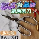 雞骨剪刀 SG839 日式不銹鋼鋁柄剪刀 強力剪 廚房剪刀 SK5剪 鋁合金柄 廚房剪刀