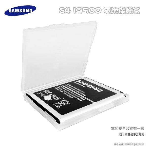 ▼ SAMSUNG GALAXY S4 i9500 原廠電池保護盒/收納盒/手機電池/電池盒