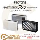 ◎相機專家◎ PILOTCINE 派立飛 RX7 LED口袋攝影燈 + 柔光神器 + 控光蜂巢 優惠組合 公司貨