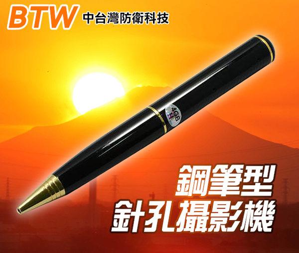 【中台灣防衛科技】*商檢字號:D3A742* 第17代 4GB高解析鋼筆針孔攝影機專賣店