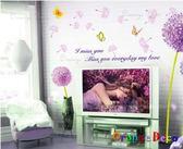 壁貼【橘果設計】紫色蒲公英 DIY組合壁貼 牆貼 壁紙 壁貼 室內設計 裝潢 壁貼