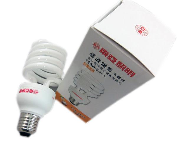 東亞 電子式 三波長域 半螺型 省電燈泡 28W 【白光、黃光】