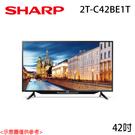 限量【SHARP夏普】42吋 液晶智能連網液晶電視 2T-C42BE1T 免運費
