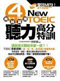 (二手書)NEW TOEIC聽力高分特訓:美、加、英、澳 4國口音一次精通