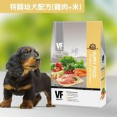 【寵物王國】VF魏大夫-特調幼犬配方(雞肉+米)500g