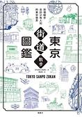 東京街道散步圖鑑:少為人知,結合建築、歷史、地形,值得細細品味的城市散步路線25