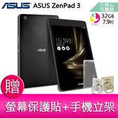 分期0利率 ASUS ZenPad 3 7.9吋六核心可通話 平板電腦 (LTE/4G/32G/Z581KL)【贈螢幕保護貼+手機立架】
