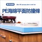 藍色PE海綿平面防撞條 2米 兒童 幼兒 桌角 桌沿 多用途 護角條 跌倒 學習【M096】米菈生活館