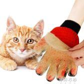 擼貓手套梳毛手套貓咪梳毛刷寵物除毛脫毛梳子寵物用品狗毛清理器  蓓娜衣都