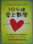【書寶二手書T7/科學_GSA】10分鐘愛上數學-義大利爺爺的趣味數學課_何啟宏, 安娜‧伽拉