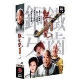 【限量特價】鐵齒銅牙紀曉嵐第三部 DVD ( 張國立/張鐵林/王剛/張庭 )