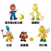 jakks 任天堂 Super Mario 瑪利歐 4吋公仔 W24 5種款式可選擇 【鯊玩具Toy Shark】