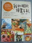 【書寶二手書T1/電腦_ER4】我的相片繪畫手札_張靜怡,徐小妮