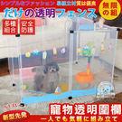 單片透明(含2卡扣) 透明狗圍欄 狗柵欄 寵物圍欄 寵物圍牆 寵物安全圍欄 圍籠 狗籠 防護 隔離 安全
