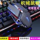 有線滑鼠機械牧馬人游戲滑鼠cflol逆戰宏編程網吧磨砂個性炫酷USB有線滑鼠 快速出貨