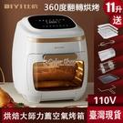 (現貨)比依空氣烤箱 空氣炸鍋 電烤箱 臺灣110V全自動大容量智慧空 保固一 送禮包 YYP