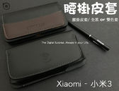 【精選腰掛防消磁】適用 xiaomi 小米3 小米機3代 5吋 腰掛皮套橫式皮套手機套保護套手機袋