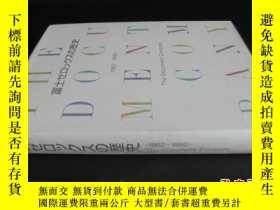 二手書博民逛書店罕見富士ぜックスの歷史(1962-1992)富士理科的歷史Y5